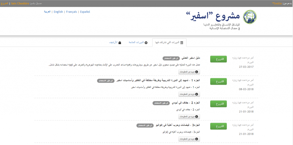 LMS in Arabic language and script